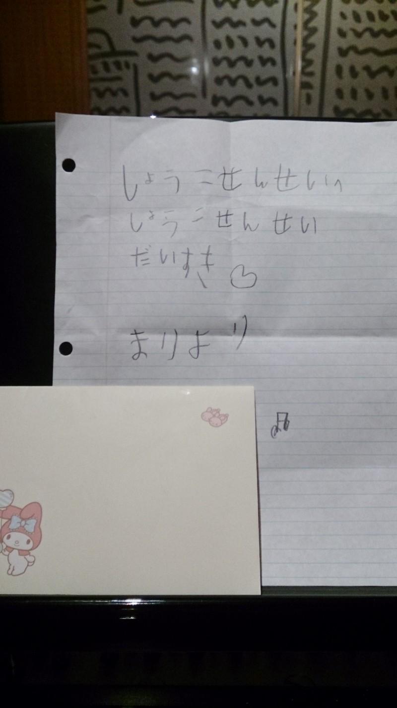 まりちゃんからの手紙