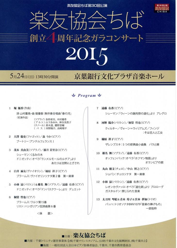 2015ガラコンプログラム066