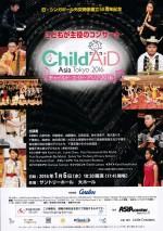 childaid_omote