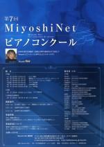 miyoshinet_2015-150x212