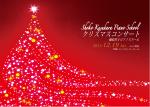 2015クリスマスプログラム表面(外側)