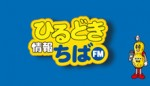 ひるどき情報ちばFM