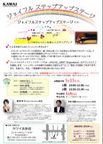 ジョイフルステップアップステージちらし (1)