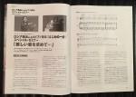 ロシア奏法ムジカノーヴァ記事24ページ