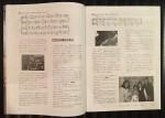 ロシア奏法ムジカノーヴァ記事26ページ