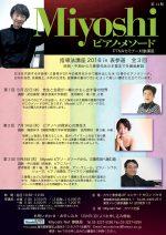 Miyoshi Method Front 表