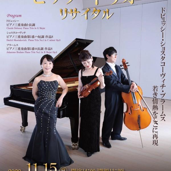ピアノ・トリオリサイタル