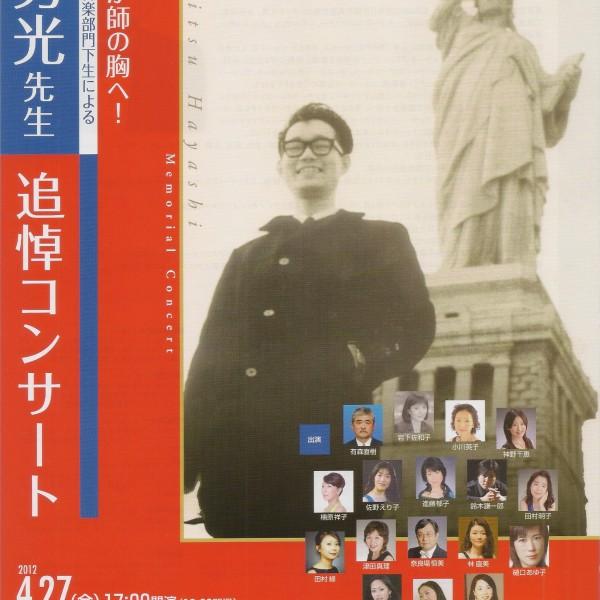 林秀光先生追悼コンサート