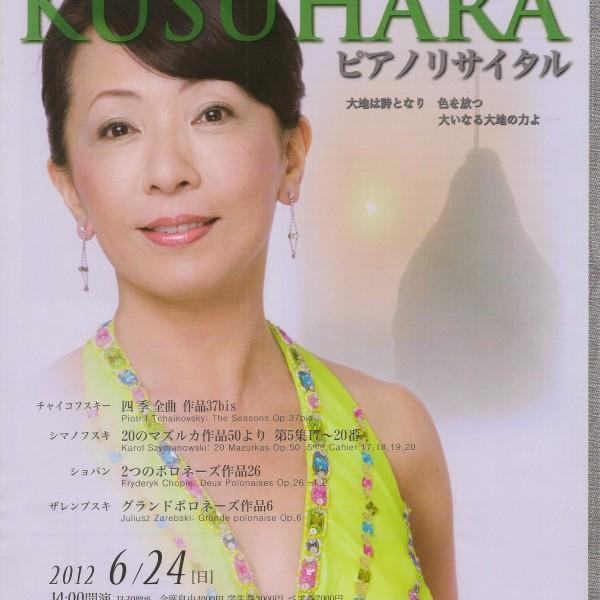 SHOKO KUSUHARA ピアノリサイタル