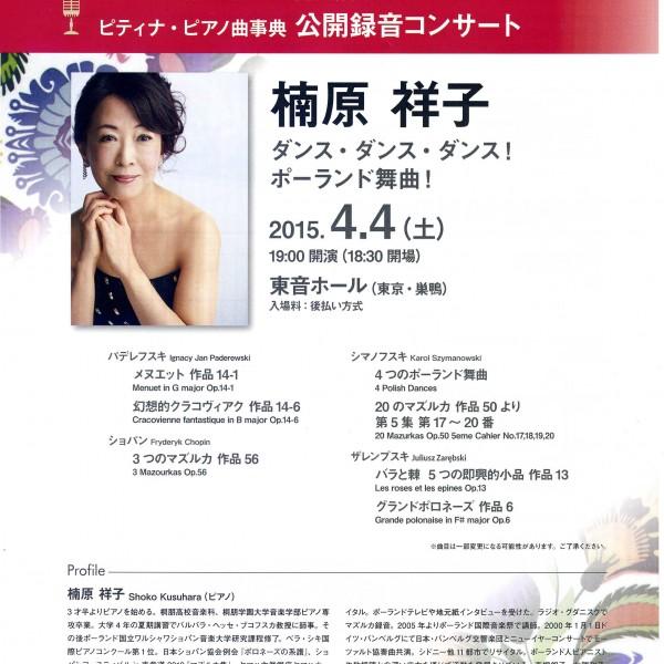 ピティナ・ピアノ曲事典 公開録音コンサート