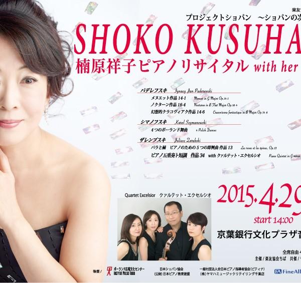 SHOKO KUSUHARA ピアノリサイタル with her Friends