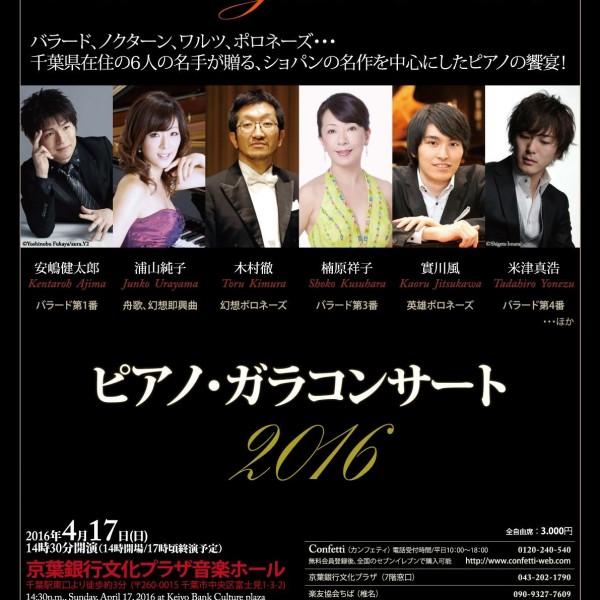 ピアノ・ガラコンサート
