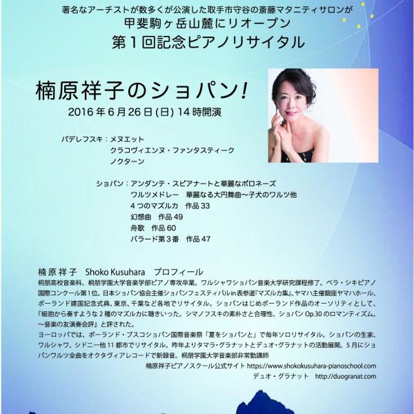 甲斐駒 MUSIC SALON 第1回記念ピアノリサイタル