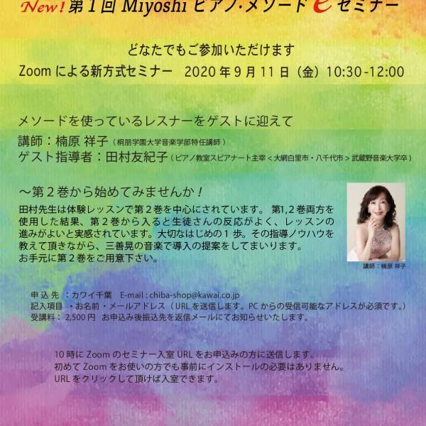 三善晃&Miyoshiピアノ・メソード